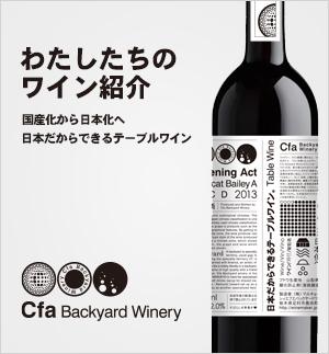 わたしたちのワイン紹介。国産化から日本化へ。日本だからできるテーブルワイン